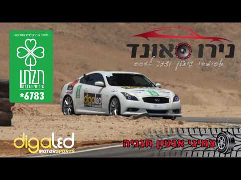 Time Attack final round #5 - Patzael - DIGALED Infiniti G37S UPREV 46.178  מסלול מרוצים פצאל